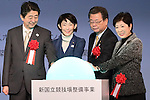 (L-R) <br />  Shinzo Abe, <br />  Tamayo Marukawa, <br />  Toshiei Mizuochi, <br />  Yuriko Koike, <br /> DECEMBER 11, 2016 : <br /> Groundbreaking ceremony for the new National Stadium <br /> for the Tokyo 2020 Olympic Game, in Tokyo, Japan. <br /> (Photo by AFLO SPORT)