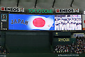 General view, <br /> MARCH 15, 2017 - WBC : <br /> 2017 World Baseball Classic <br /> Second Round Pool E Game <br /> between Japan 8-3 Israel <br /> at Tokyo Dome in Tokyo, Japan. <br /> (Photo by YUTAKA/AFLO SPORT)