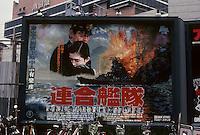 Tokyo: Movie Poster--epic scene on last Japanese Battleship. Photo '81.