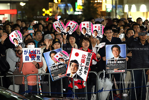 October 20, 2017, Tokyo, Japan - Supporters hold placards as Japanese Prime Minister and ruling LDP leader Shinzo Abe delivers a campaign speech for his party candidate Kenji Wakamiya in Tokyo on Friday, October20, 2017. Japan's general election will be held on October 22.    (Photo by Yoshio Tsunoda/AFLO) LWX -ytd-