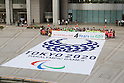 General view, <br /> AUGUST 25, 2016 : <br /> The countdown event to mark 4 years to the start of <br /> the 2020 Tokyo Paralympic Games <br /> at Tokyo Metropolitan Government, Tokyo, Japan. <br /> (Photo by YUTAKA/AFLO SPORT)