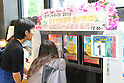 People are looking to buy commemorative stamps celebrating Japan's first gold medal of the Rio 2016 Olympics at the Tokyo Central Post Office in Tokyo, Japan on August 8, 2016. Japanese swimmer Kosuke Hagino won the gold medal in the men's 400m individual medley. (Photo by AFLO)