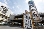 A signboard of Tokyo's Tsukiji Wholesale Fish Market on display outside its main gate on October 10, 2018, Tokyo, Japan. Tokyo's iconic fish market closed its doors for the last time on October 6 for a move to a newly created facility, ''The Toyosu Fish Market,'' which will start operating on October 16. The wholesale fish market in Tsukiji first opened in the mid-1930s and was one of the Japanese capital's most popular destinations for international tourists. (Photo by Rodrigo Reyes Marin/AFLO)