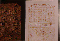 China:  Chinese Technology--Paper Money originated 8th-9th C.   Copper plate at left from Southern Song Capital of Hangchou, 13th C.  Tempus, GENIUS, p. 118.