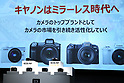 Canon unveils new mirrorless digital camera EOS RP