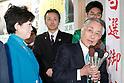 Tokyo Chiyoda Ward Mayoral Election