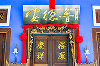 Singapore.  Emerald Hill Road Early Twentieth Century Chinese House Entrance Door Decoration.