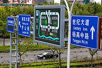 China, Shanghai.  Roadway Signs, Pudong District.