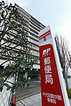 A Japan Post Holdings Co. signboard on display outside its headquarters on April 25, 2017, Tokyo, Japan. Japan Post Holdings reported a deficit of 40 billion yen for the fiscal year ending in March 2017 after deciding to write off JPY 400,000 billion from the value of its Australian Toll Holdings Ltd. unit. The company announced that it will cut 1,700 jobs at Toll by March 2018. (Photo by Rodrigo Reyes Marin/AFLO)
