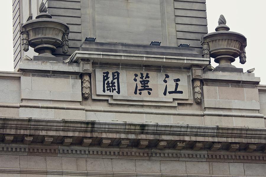 Facade Detail On The Hankou (Hankow) Custom House.