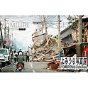 January 17th, 1995 : Kobe, Japan - Buildings are damaged from the January 17th earthquake. (Photo by AFLO)
