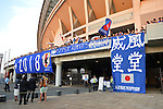 Japan fans (JPN),<br /> SEPTEMBER 1, 2016 - Football / Soccer :<br /> Japan fans wait for the team bus to arrive before the FIFA World Cup Russia 2018 Asian Qualifiers Final Round Group B match between Japan 1-2 United Arab Emirates at Saitama Stadium 2002 in Saitama, Japan. (Photo by AFLO)