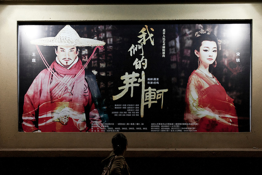"A billobard for the play ""Our Jing Ke"" (women de Jingke) about the failed attempt to assassinate the first chinese emperor Qin Shihuang) the Beijing People's Art Theater, near Wangfujing avenue. 2011"