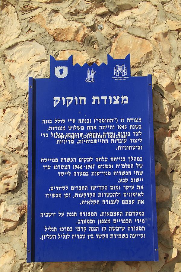Israel, Lower Galilee, Hukuk fortrss in Kibbutz Hukuk, built in 1945