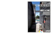 HUDSON-MAISON GREECE
