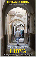 Tripoli, Libya - Man Walking in Medina Passageway, as a book cover.