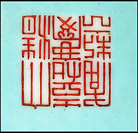 BNPS.co.uk (01202 558833)Pic EastbourneAuctions/BNPS<br /> <br /> Qing Dynasty stamp of the 18th century Emperor Qianlong.<br /> <br /> Sold for &pound;87,000 - Cracking price paid for broken vase pensioner was taking to a charity shop. <br /> <br /> A pensioner who was about to take a broken vase to charity shop before a sharp eyed auctioneer intervened is celebrating today after it sold for &pound;86,000.<br /> <br /> Anne Beck had inherited the cracked and chipped 12ins tall item from her grandfather who was an antique restorer but he never got round to repairing it.<br /> <br /> The 83-year-old kept it in her garage for years until she put it on the back seat of her car to take it to a charity shop.<br /> <br /> On the way she called in to an auction house valuation day and was persuaded to sell it instead.