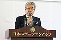 Tsunekazu Takeda,<br /> AUGUST 8, 2014 : <br /> 25th Anniversary gathering of JOC establishment<br /> at Kishi Memorial Gymnasium, Tokyo, Japan. <br /> (Photo by Shingo Ito/AFLO SPORT)