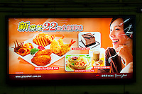 Underground landscape view of back lit Pizza Hut retail food marketing signage at a B?ij?ng dìti?zhàn in D?ngchéng Q? in Beijing.  © LAN