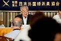 Yotaro Hatamura of TEPCO at FCCJ