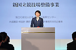 Tamayo Marukawa, <br /> DECEMBER 11, 2016 : <br /> Groundbreaking ceremony for the new National Stadium <br /> for the Tokyo 2020 Olympic Game, in Tokyo, Japan. <br /> (Photo by AFLO SPORT)