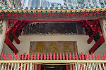 Stone tablet above the entrance to the Man Mo Temple.
