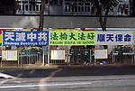 Hong Kong urban scene Falun Dafa protest banners