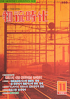 Korean Trade Magazine Cover<br />