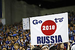 Fans, SEPTEMBER 1, 2016 - Football / Soccer :<br /> FIFA World Cup Russia 2018 Asian Qualifier<br /> Final Round Group B<br /> between Japan 1-2 United Arab Emirates<br /> at Saitama Stadium 2002, Saitama, Japan.<br /> (Photo by Yusuke Nakanishi/AFLO SPORT)