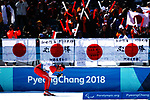 Yoshihiro Nitta (JPN), the ambiance shot, <br /> MARCH 17, 2018 - Cross-Country Skiing : <br /> Men's Classical 10km Standing  <br /> at Alpensia Biathlon Centre   <br /> during the PyeongChang 2018 Paralympics Winter Games in Pyeongchang, South Korea. <br /> (Photo by Sho Tamura/AFLO SPORT)