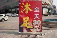 Short Term Hotel Signage in Dongguan, China.  © LAN