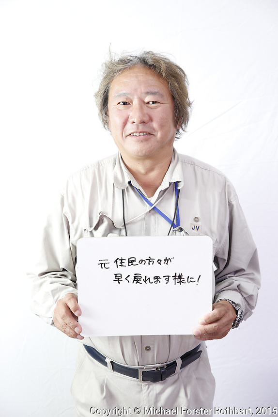 Engineer Ben Takeda is a Fukushima decontamination supervisor working for the Joint Venture in Tomioka. He poses for a portrait beside the mahjong table in the Maruto office of his friend Kenichi Hayashi, another decontamination supervisor. Full caption to come.<br /> <br /> &copy; Michael Forster Rothbart Photography<br /> www.mfrphoto.com &bull; 607-267-4893<br /> 34 Spruce St, Oneonta, NY 13820<br /> 86 Three Mile Pond Rd, Vassalboro, ME 04989<br /> info@mfrphoto.com<br /> Photo by: Michael Forster Rothbart<br /> Date:  10/13/2015<br /> File#:  Canon &mdash; Canon EOS 5D Mark III digital camera frame A20558