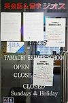 Apr 22, 2010 - Tokyo, Japan - A closed Geos language school is pictured in Tokyo on April 22, 2010. Geos Corp., that operated 329 schools that had approximately 36,800 students, filed for bankruptcy on Wednesday at the Tokyo District Court with liabilities of about 7.5 billion yen, company officials said.