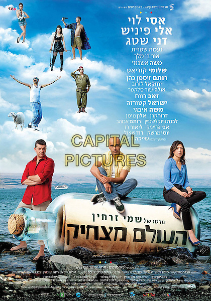 ORIGINAL ISRAELI POSTER ART<br /> in The World Is Funny (2012) <br /> (Haolam Mats'hik)<br /> *Filmstill - Editorial Use Only*<br /> CAP/FB<br /> Image supplied by Capital Pictures