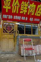 Sign outside a shopfront in a street market, Datong, Shanxi, China.