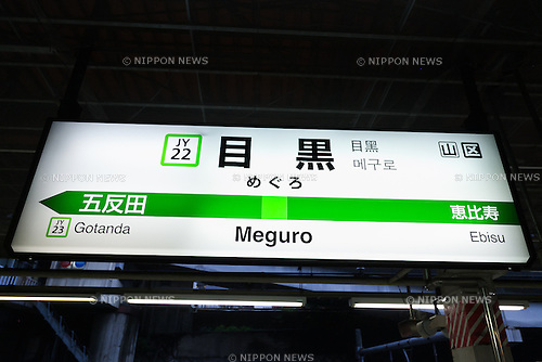 A Meguro station signboard on display inside the station on August 22, 2016, Tokyo, Japan, East Japan Railway Co. has started adding letters and numbers to station signboards to facilitate train travels for foreign visitors. JR East plans to complete adding letters to 69 stations in Tokyo by the end of September. Tokyo Metro and other railway companies have already modified their station signboards ahead of Tokyo 2020 Olympic and Paralympic Games. (Photo by Rodrigo Reyes Marin/AFLO)