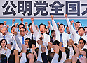 Convention for Coalition Komeito Party in Tokyo