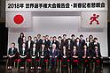 Japan gymnastics national team report about 2018 World Championships