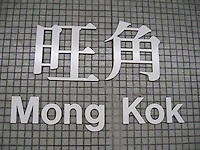 Mong Kok is one of the most colorful and local areas in Hong Kong, featuring the Ladies Market and local specialities