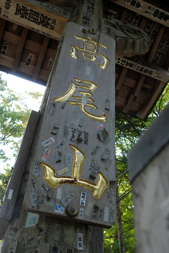 """A sign saying """"Mount Takao"""" at the foot of the approach to Yakuouin temple."""