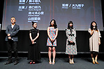 Takahisa Zeze, Ayano Moriguchi, Kokone Sasaki, Aina Yamada and Akiko Oku <br /> attend a press conference for the 30th Tokyo International Film Festival (TIFF) at Roppongi Hills on September 26, 2017, Tokyo, Japan. <br /> Organisers announced the full lineup of films and special events for the festival. <br /> (Photo by 2017 TIFF/AFLO)