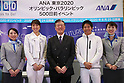 Promotional event of Tokyo 2020 Olympics and Paralympics sponsored by All Nippon Airways