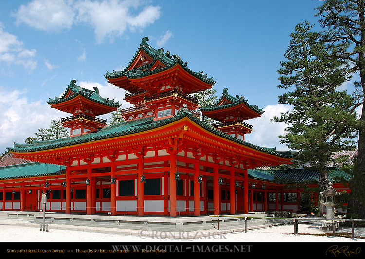 Soryu-ro Blue Dragon Tower, Heian Jingu Imperial Shrine,  Kyoto, Japan