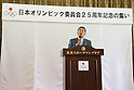 Yoshiaki Tsutsumi,<br /> AUGUST 8, 2014 : <br /> 25th Anniversary gathering of JOC establishment<br /> at Kishi Memorial Gymnasium, Tokyo, Japan. <br /> (Photo by Shingo Ito/AFLO SPORT)