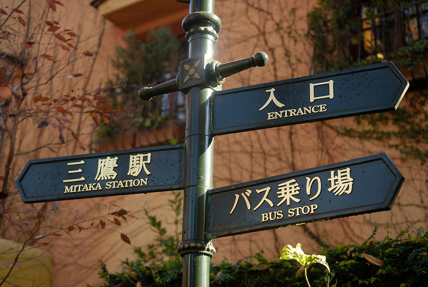 A signpost in the grounds of the museum. The Ghibli Museum in Mitaka, western Tokyo opened in 2001. It was designed by animator Miyazaki Hayao and receives around 650,500 visitors each year.
