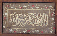 Embroidered Arabic calligraphy, Ottoman period, from Kajtaz House, a traditional Islamic home, originally the harem of a larger homestead built for a 16th century Turkish judge, in Mostar, Bosnia and Herzegovina. The town is named after the mostari or bridge keepers of the Stari Most or Old Bridge. Mostar developed in the 15th and 16th centuries as an Ottoman frontier town and is listed as a UNESCO World Heritage Site. Picture by Manuel Cohen