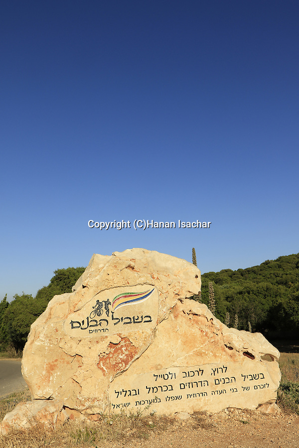 "Israel, Mount Carmel, the ""Sons Trail"", in memory of the Druze fallen soldiers"