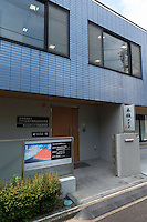 Entrance to the Adachi Foundation for the Preservation of Woodcut Printing, Tokyo, Japan, July 15, 2014. The Foundation works to preserve the original techniques of Japanese woodblock printing. As well as recreating classic ukiyo-e from the Edo period, they train and employ young artisans, and also educate about the art form.