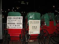 Rickshaw Sale