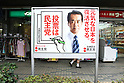 July 3, 2010 - Tokyo, Japan - A poster of the Japanese Prime Minister Naoto Kan, who is also leader of the ruling Democratic Party of Japan (DPJ), is pictured in Tokyo, Japan, on July 3, 2010. A July 2-4 survey by the Sankei newspaper showed that the DPJ may win between 48 and 55 of the 121 seats up for grabs in the 242-member upper house.